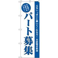 (新)のぼり旗 パート募集(白) (GNB-2711)
