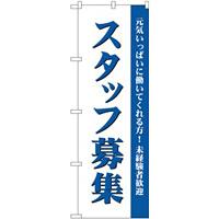 (新)のぼり旗 スタッフ募集(白) (GNB-2716)