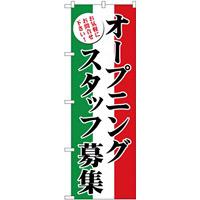 (新)のぼり旗 オープニングスタッフ募集 (GNB-2721)
