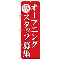 (新)のぼり旗 オープニングスタッフ募集(赤) (GNB-2722)