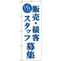 (新)のぼり旗 販売・接客スタッフ募集 (GNB-2723)
