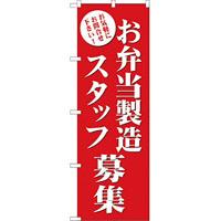 (新)のぼり旗 お弁当製造スタッフ募集 (GNB-2725)