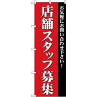 (新)のぼり旗 店舗スタッフ募集 (GNB-2726)