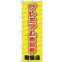 (新)のぼり旗 プレミアム商品券 取扱店 (GNB-2737)