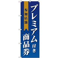 (新)のぼり旗 プレミアム付き商品券 参加店舗 (GNB-2738)