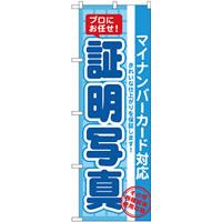 のぼり旗 証明写真(マイナンバー) (GNB-2753)