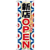 のぼり旗 新店OPEN (GNB-2758)