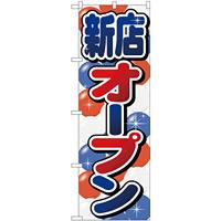 のぼり旗 新店オープン (GNB-2759)
