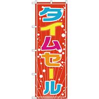 のぼり旗 タイムセール (GNB-2774)