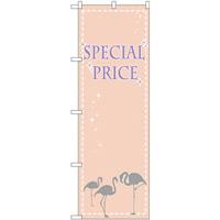 のぼり旗 SPECIAL PRICE フラミンゴ (GNB-2779)