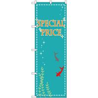 のぼり旗 SPECIAL PRICE 鯉 (GNB-2780)
