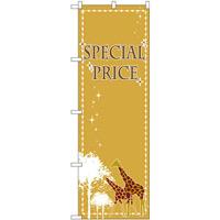 のぼり旗 SPECIAL PRICE 木とキリン (GNB-2781)