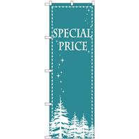 のぼり旗 SPECIAL PRICE 木 (GNB-2782)