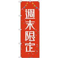 のぼり旗 週末限定 (GNB-2784)
