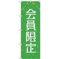 のぼり旗 会員限定 (GNB-2785)