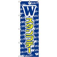 のぼり旗 Wスタンプデー (GNB-2788)