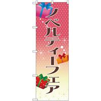 のぼり旗 ノベルティーフェア (GNB-2790)