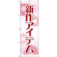 のぼり旗 新作アイテム (GNB-2792)