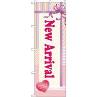 のぼり旗 New Arrival (GNB-2793)