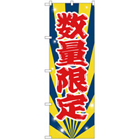 のぼり旗 数量限定 (GNB-2800)