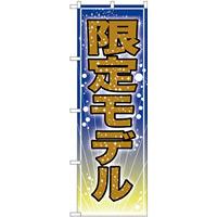 のぼり旗 限定モデル (GNB-2803)