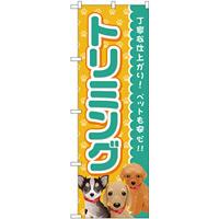 のぼり旗 トリミング 青 (GNB-2814)