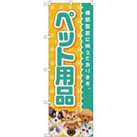 のぼり旗 ペット用品 (GNB-2817)