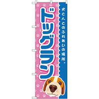 のぼり旗 ドッグラン 青 (GNB-2818)