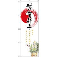 のぼり旗 謹賀新年 (GNB-2823)