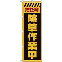 のぼり旗  ただ今除草作業中 黄 (GNB-2831)
