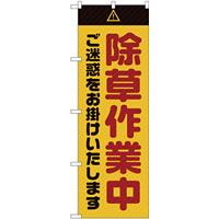 のぼり旗  除草作業中 ご迷惑 黄 (GNB-2833)
