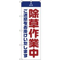 のぼり旗  除草作業中 ご迷惑 白 (GNB-2834)