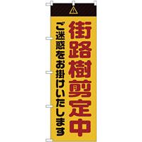 のぼり旗  街路樹剪定中 ご迷惑 黄 (GNB-2837)