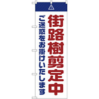 のぼり旗  街路樹剪定中 ご迷惑 白 (GNB-2838)