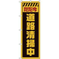 のぼり旗  ただ今道路清掃中 黄 (GNB-2839)