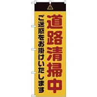 のぼり旗  道路清掃中 ご迷惑 黄 (GNB-2841)