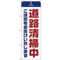 のぼり旗  道路清掃中 ご迷惑 白 (GNB-2842)