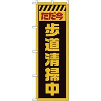 のぼり旗  ただ今歩道清掃中 黄 (GNB-2843)