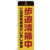 のぼり旗  歩道清掃中 ご迷惑 黄 (GNB-2845)