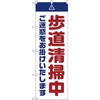 のぼり旗  歩道清掃中 ご迷惑 白 (GNB-2846)