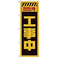 のぼり旗  ただ今工事中 黄 (GNB-2847)