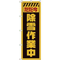 のぼり旗  ただ今除雪作業中 黄 (GNB-2855)