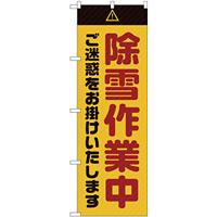 のぼり旗  除雪作業中 ご迷惑 黄 (GNB-2857)