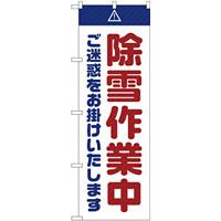 のぼり旗  除雪作業中 ご迷惑 白 (GNB-2858)