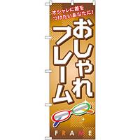 のぼり旗 おしゃれフレーム (GNB-29)