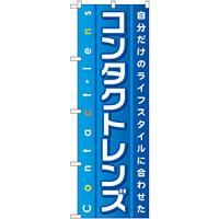 のぼり旗 コンタクトレンズ Contact lens (GNB-32)