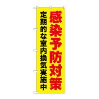 感染予防対策 定期的な室内換気実施中 黄地(GNB-3277)