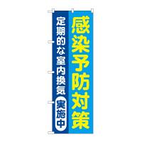 感染予防対策 定期的な室内換気実施中 青地(GNB-3278)