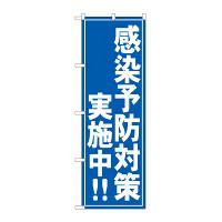 感染予防実施中!!(GNB-3279)