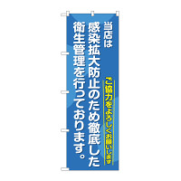 当店は感染拡大防止のため徹底した衛生管理を行っております。(GNB-3280)